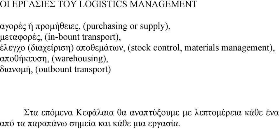 materials management), αποθήκευση, (warehousing), διανομή, (outbount transport) Στα