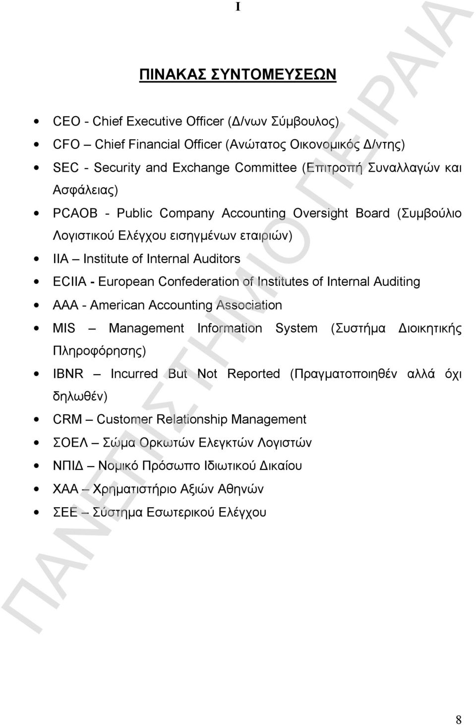 Institutes of Internal Auditing AAA - American Accounting Association MIS Management Information System (Συστήμα Διοικητικής Πληροφόρησης) IBNR Incurred But Not Reported (Πραγματοποιηθέν