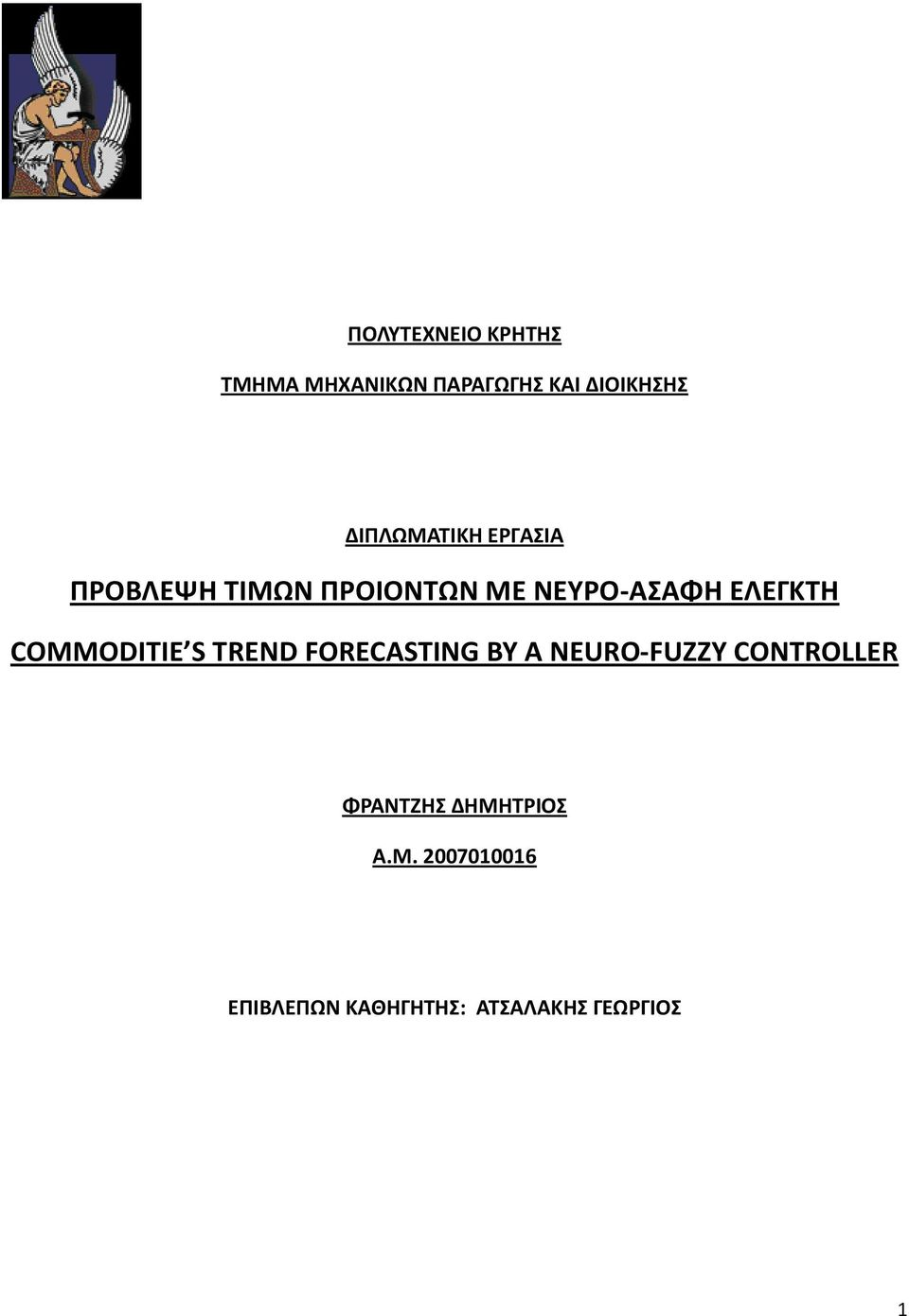 ΕΛΕΓΚΤΗ COMMODITIE S TREND FORECASTING BY A NEURO-FUZZY