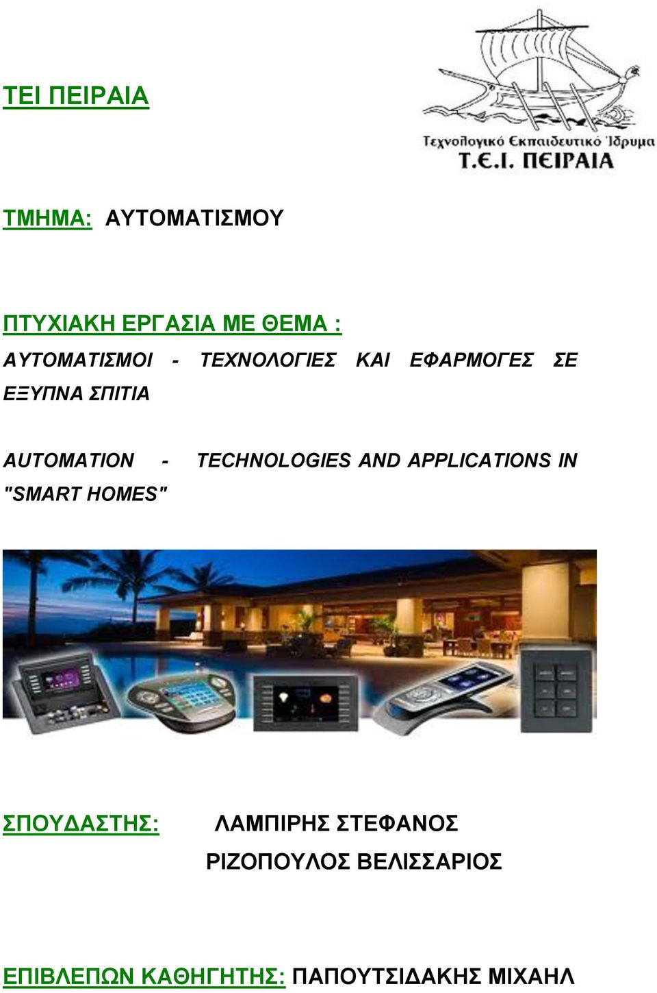 "AUTOMATION - TECHNOLOGIES AND APPLICATIONS IN ""SMART HOMES"""