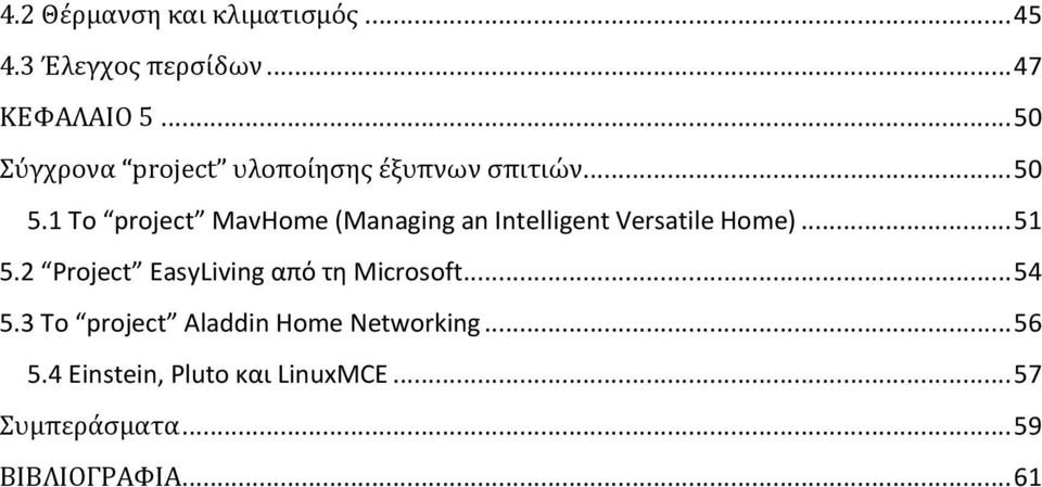 1 Σο project MavHome (Managing an Intelligent Versatile Home)... 51 5.