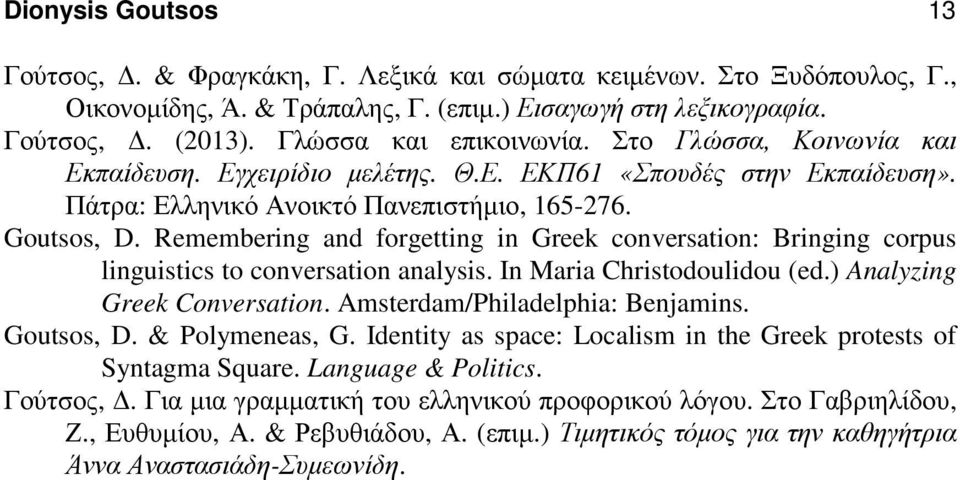 Remembering and forgetting in Greek conversation: Bringing corpus linguistics to conversation analysis. In Maria Christodoulidou (ed.) Analyzing Greek Conversation. Amsterdam/Philadelphia: Benjamins.