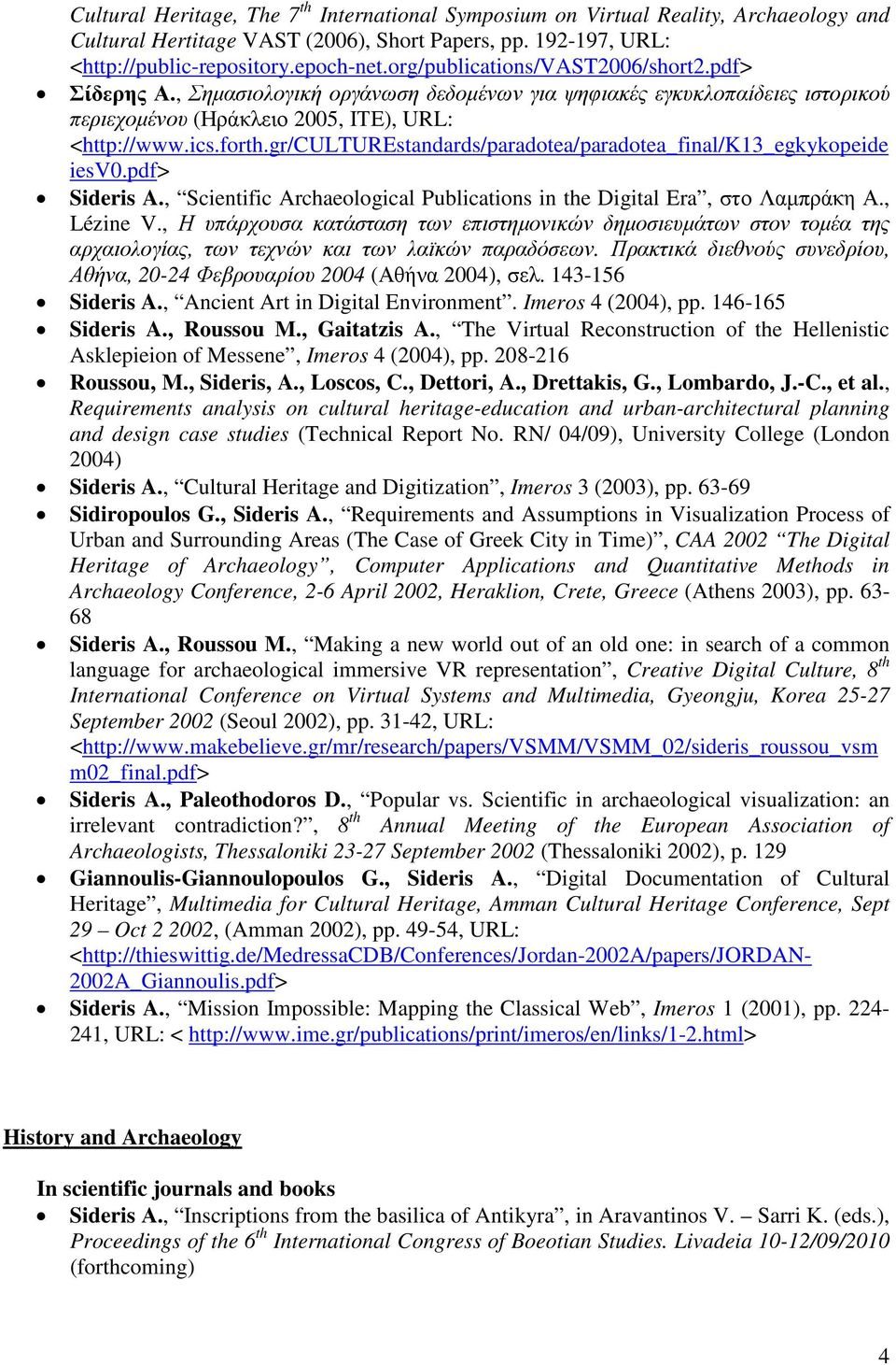 gr/culturestandards/paradotea/paradotea_final/k13_egkykopeide iesv0.pdf> Sideris A., Scientific Archaeological Publications in the Digital Era, στο Λαµπράκη Α., Lézine V.