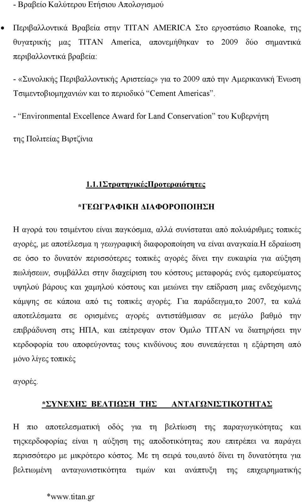 - Environmental Excellence Award for Land Conservation του Κυβερνήτη της Πολιτείας Βιρτζίνια 1.
