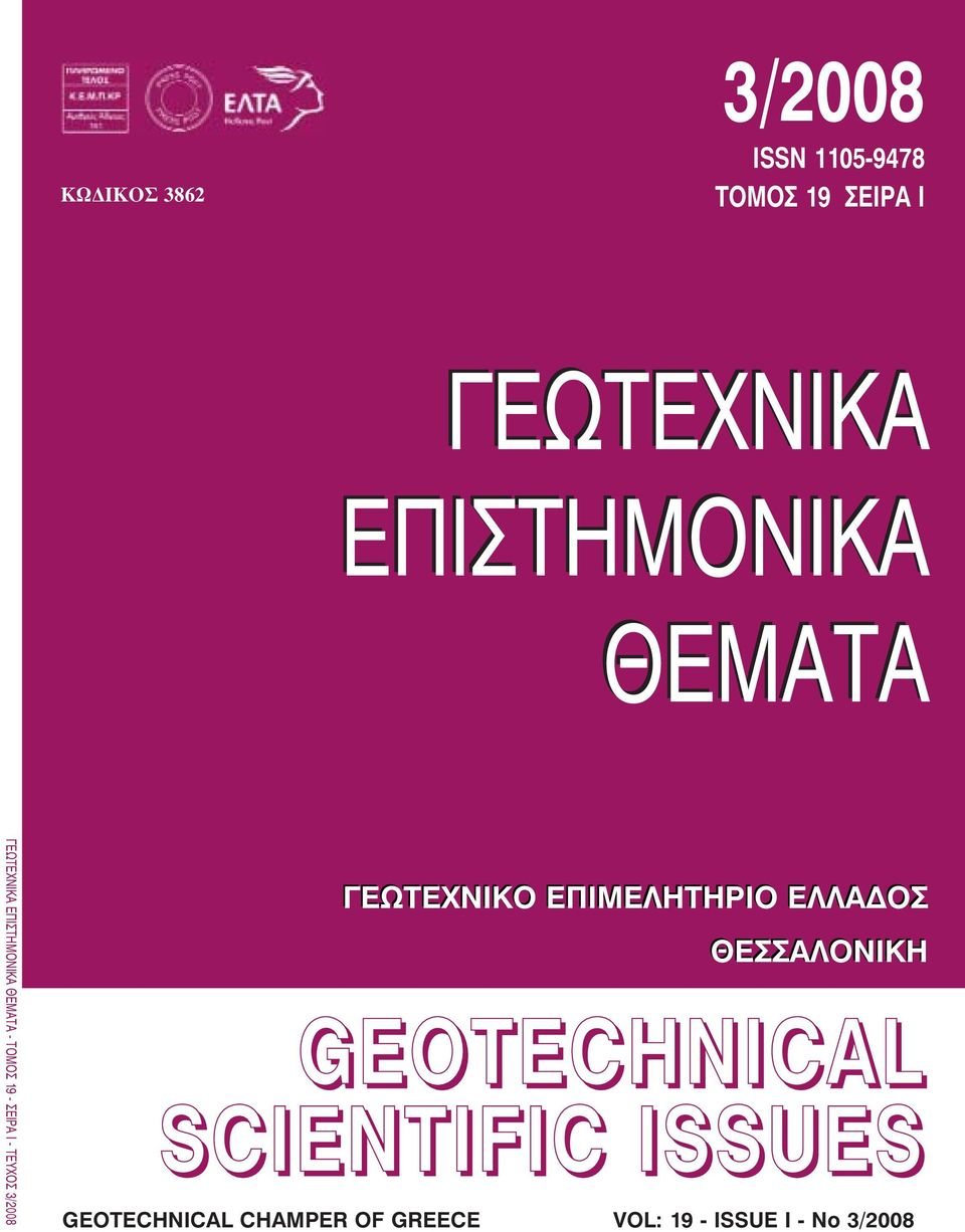 ƒπ ø Ã π πª ƒπ π GEOTECHNICAL SCIENTIFIC ISSUES