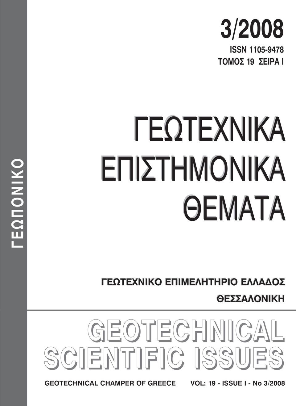 GEOTECHNICAL SCIENTIFIC ISSUES