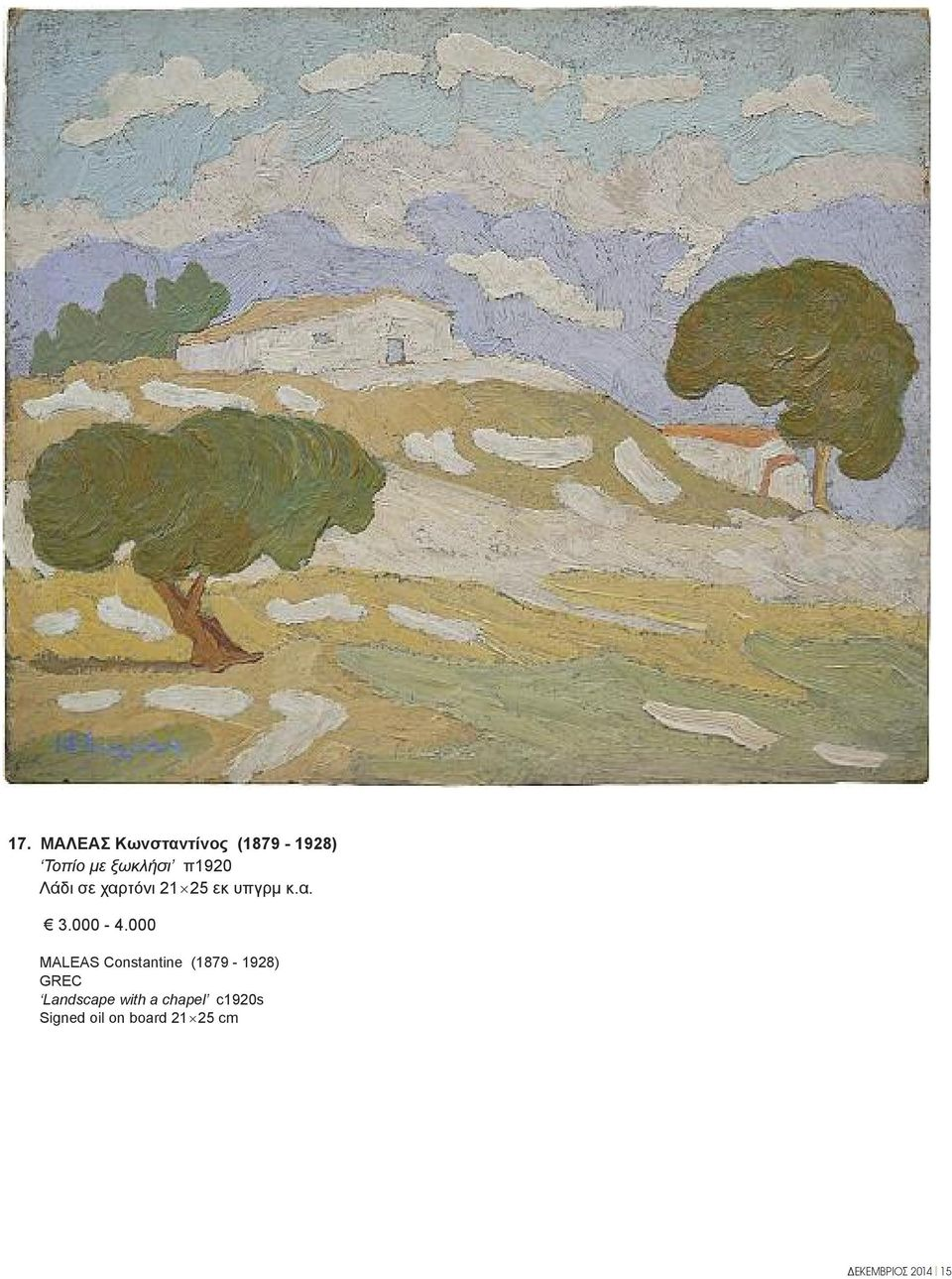 000 MALEAS Constantine (1879-1928) GREC Landscape with