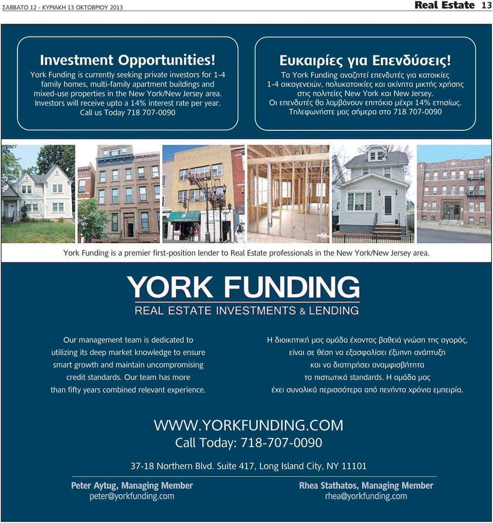 Investors will receive upto a 14% interest rate per year. Call us Today 718 707-0090 Ευκαιρίες για Επενδύσεις!