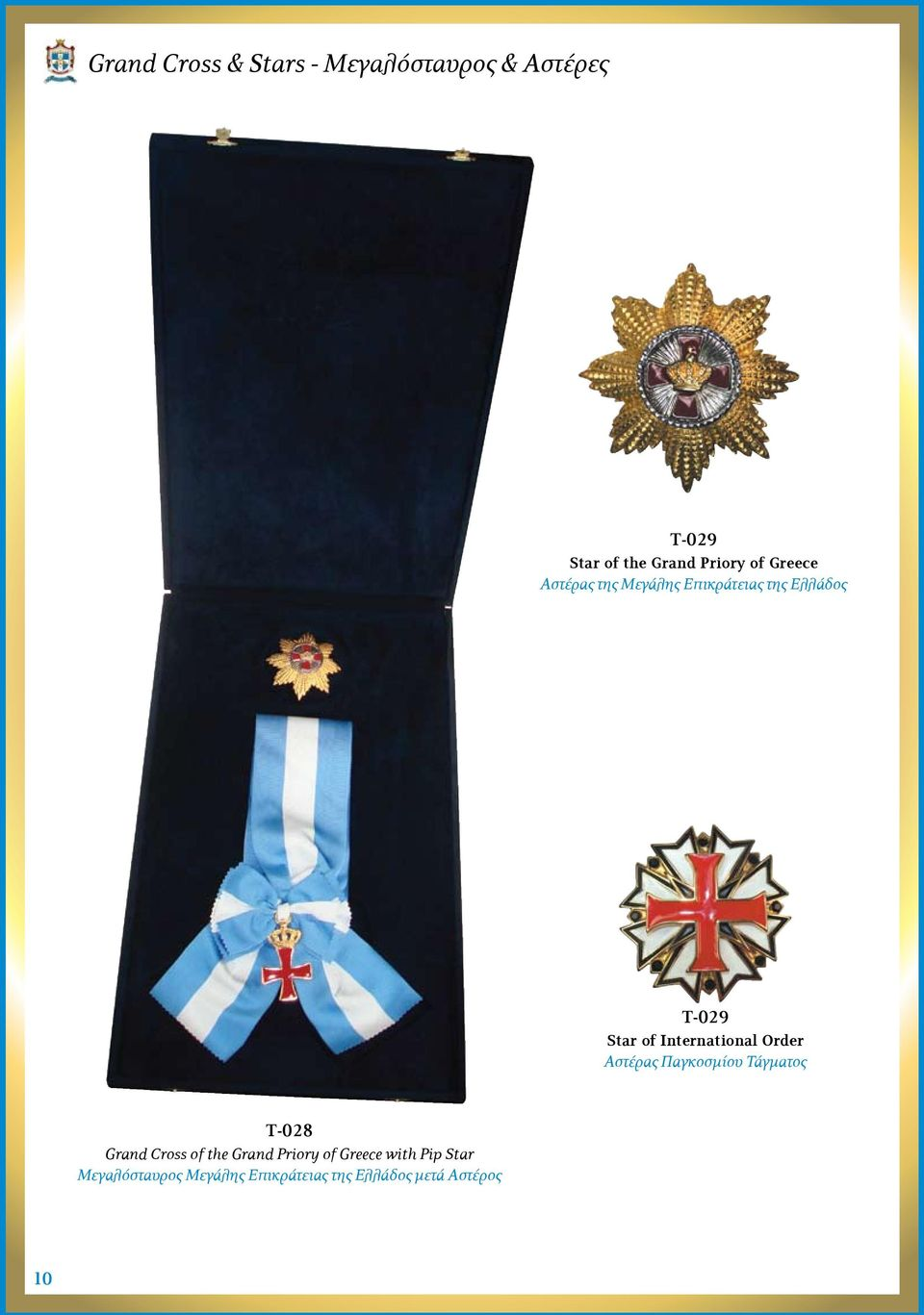 International Order Αστέρας Παγκοσμίου Τάγματος Τ-028 Grand Cross of the Grand