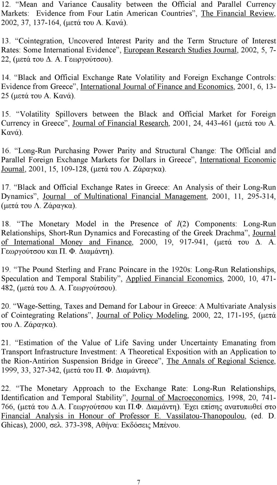 Cointegration, Uncovered Interest Parity and the Term Structure of Interest Rates: Some International Evidence, European Research Studies Journal, 2002, 5, 7-22, (µετά του. Α. Γεωργούτσου). 14.