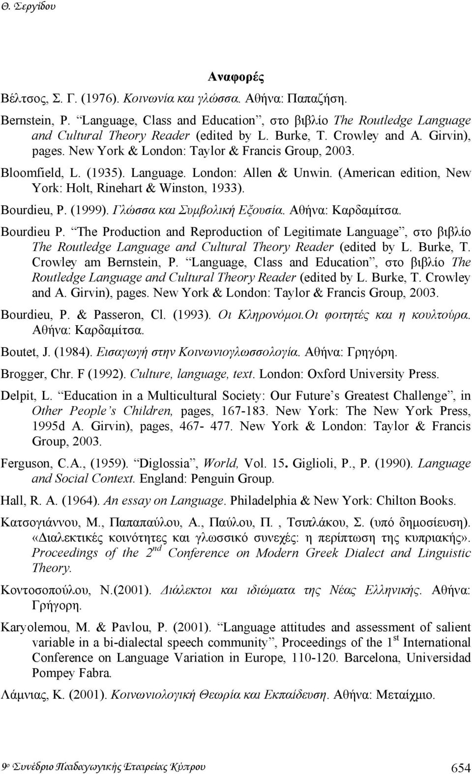 Bloomfield, L. (1935). Language. London: Allen & Unwin. (American edition, New York: Holt, Rinehart & Winston, 1933). Βourdieu, P. (1999). Γλώσσα και Συµβολική Εξουσία. Αθήνα: Καρδαµίτσα. Bourdieu P.