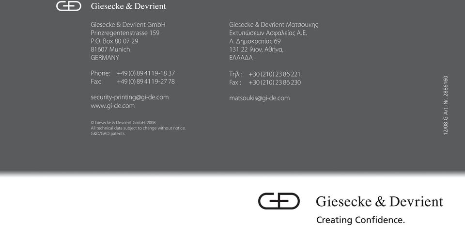 gi-de.com Giesecke & Devrient GmbH, 2008 All technical data subject to change without notice. G&D/GAO patents.