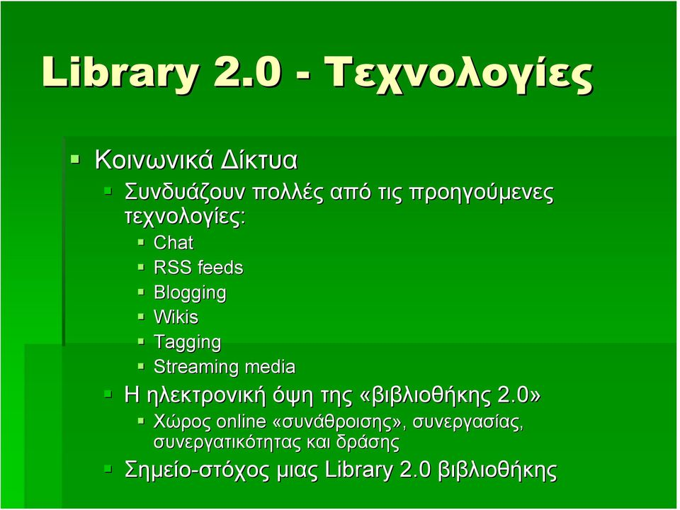 τεχνολογίες: Chat RSS feeds Blogging Wikis Tagging Streaming media Η