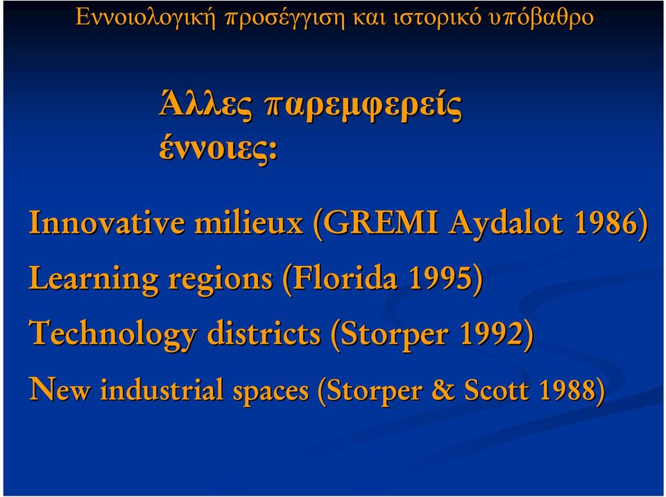 1986) Learning regions (Florida 1995) Technology