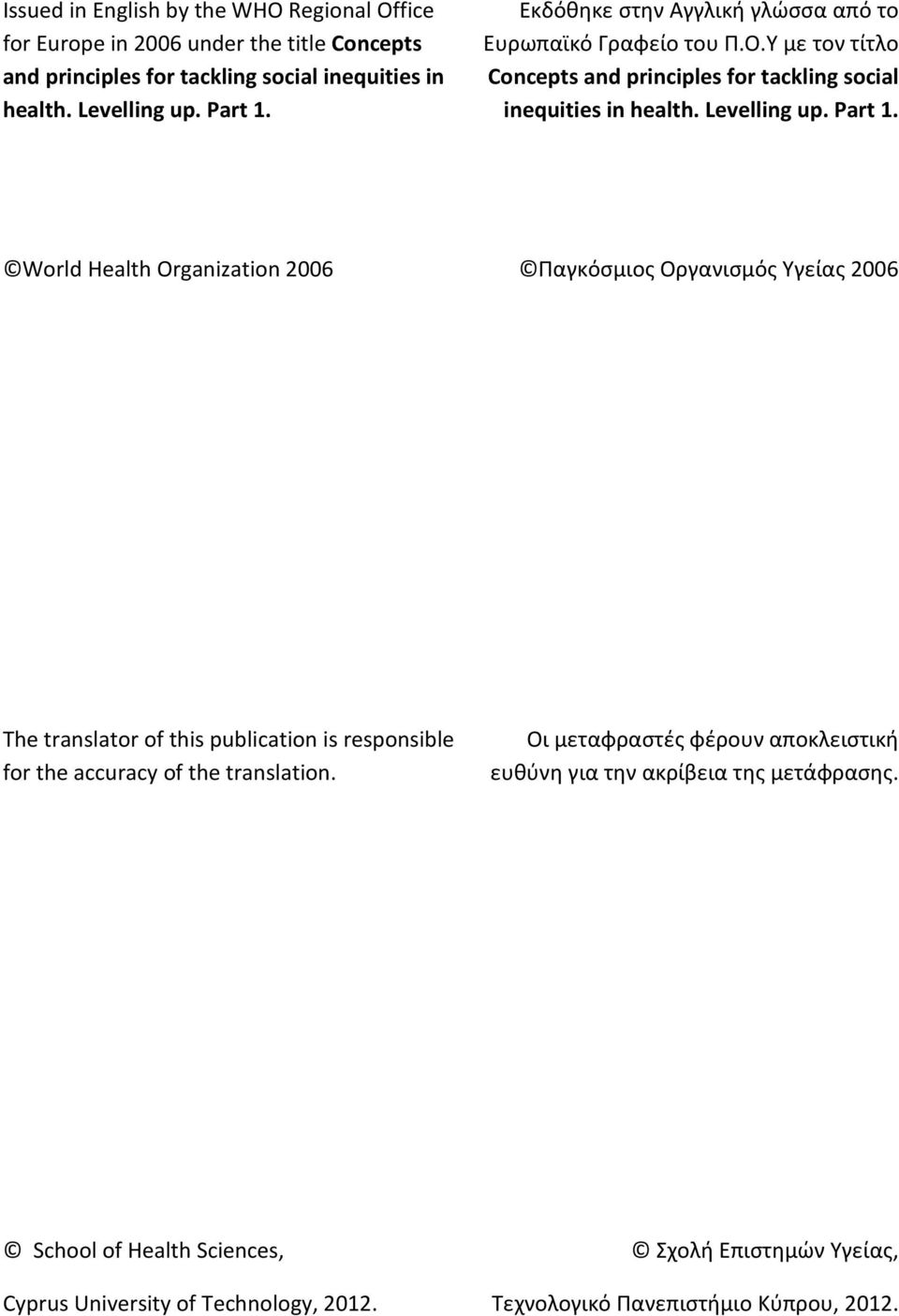 World Health Organization 2006 Παγκόσμιος Οργανισμός Υγείας 2006 The translator of this publication is responsible for the accuracy of the translation.