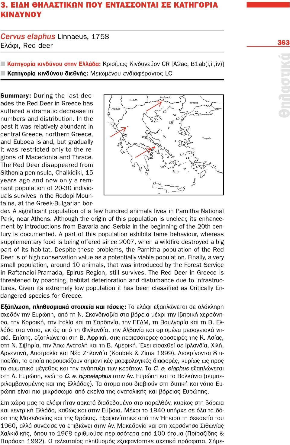 In the past it was relatively abundant in central Greece, northern Greece, and Euboea island, but gradually it was restricted only to the regions of Macedonia and Thrace.