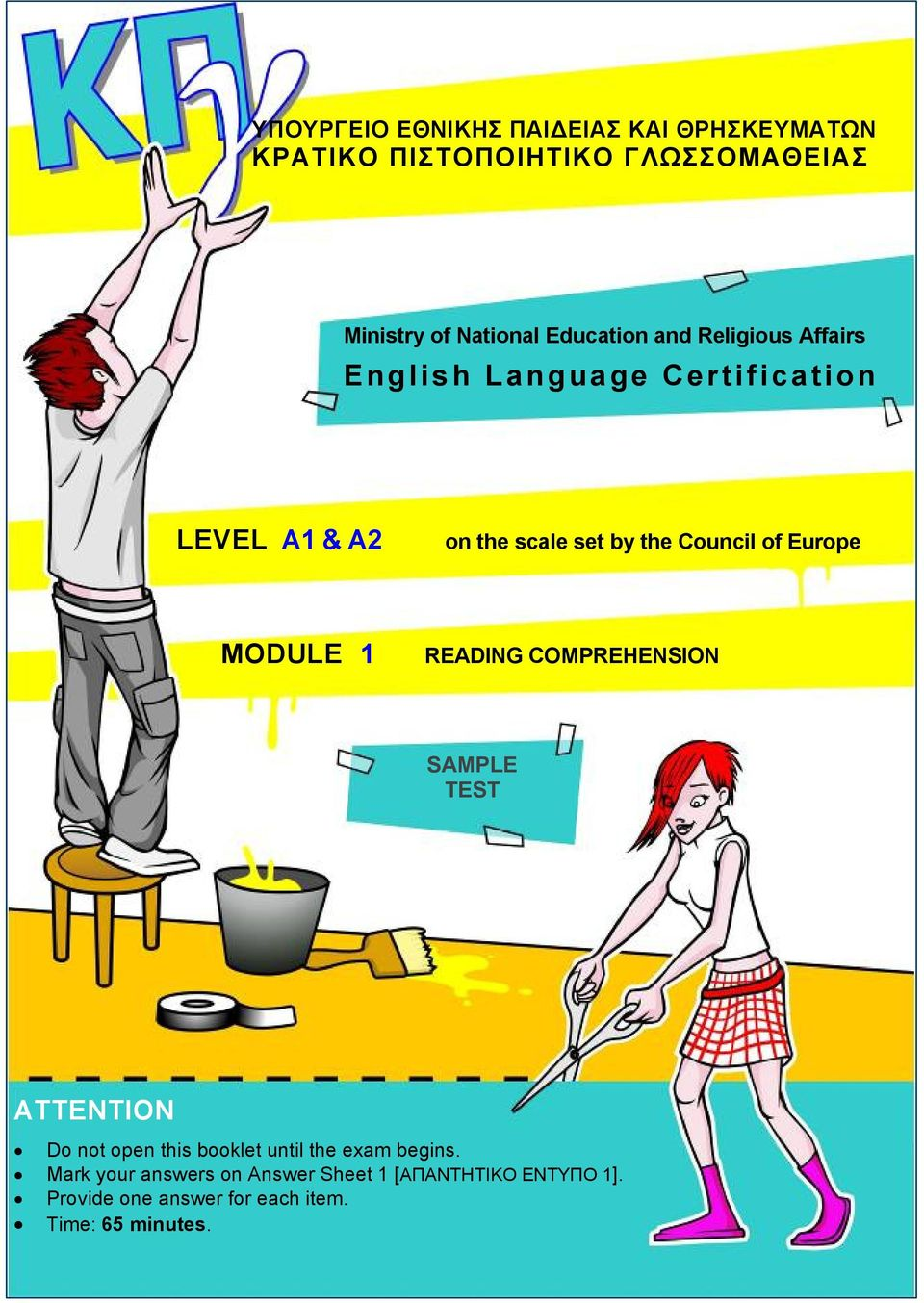 Council of Europe MODULE 1 READING COMPREHENSION TEST ATTENTION Do not open this booklet until the exam