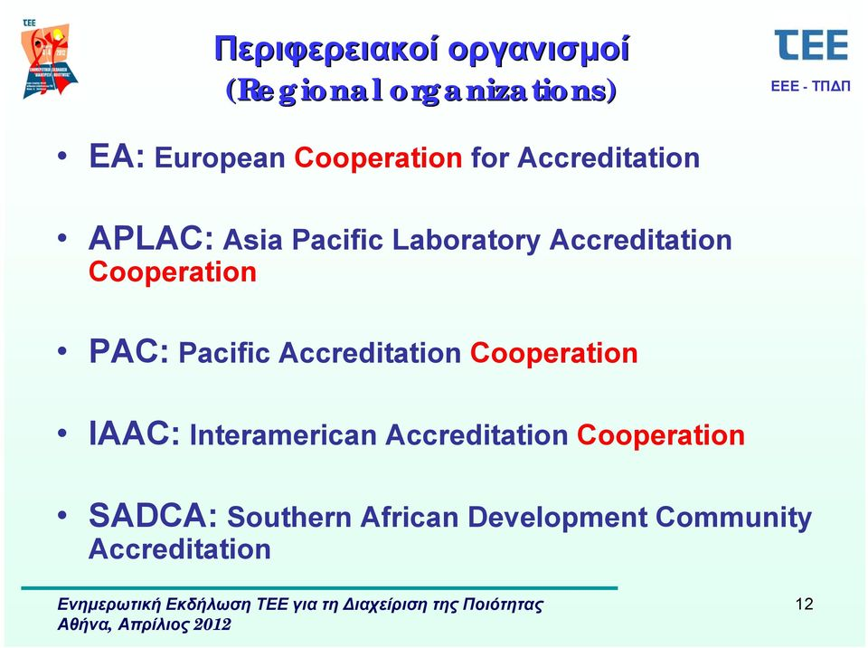 PAC: Pacific Accreditation Cooperation IAAC: Interamerican Accreditation