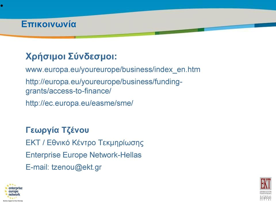 eu/youreurope/business/fundinggrants/access-to-finance/ http://ec.