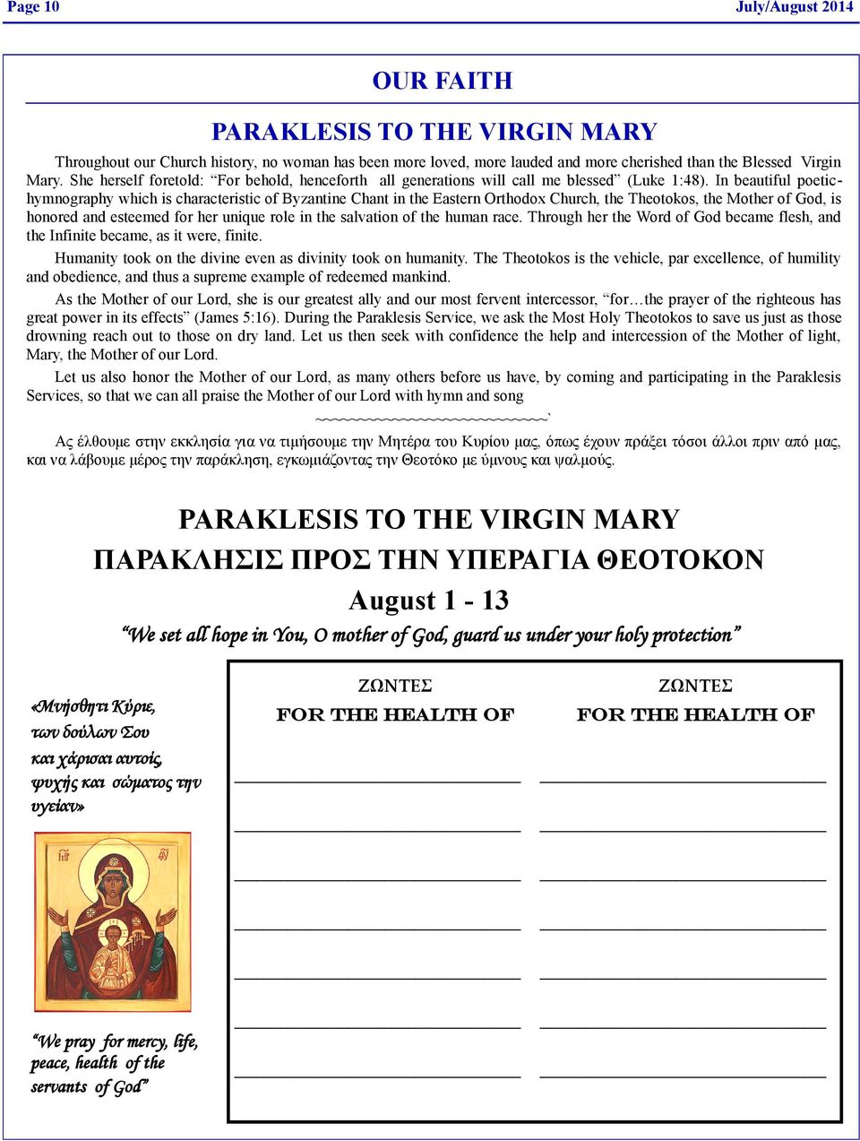 In beautiful poetichymnography which is characteristic of Byzantine Chant in the Eastern Orthodox Church, the Theotokos, the Mother of God, is honored and esteemed for her unique role in the