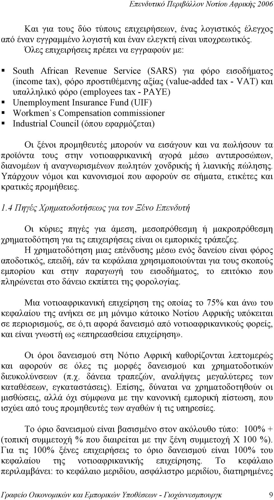 PAYE) Unemployment Insurance Fund (UIF) Workmen`s Compensation commissioner Industrial Council (όπου εφαρμόζεται) Οι ξένοι προμηθευτές μπορούν να εισάγουν και να πωλήσουν τα προϊόντα τους στην