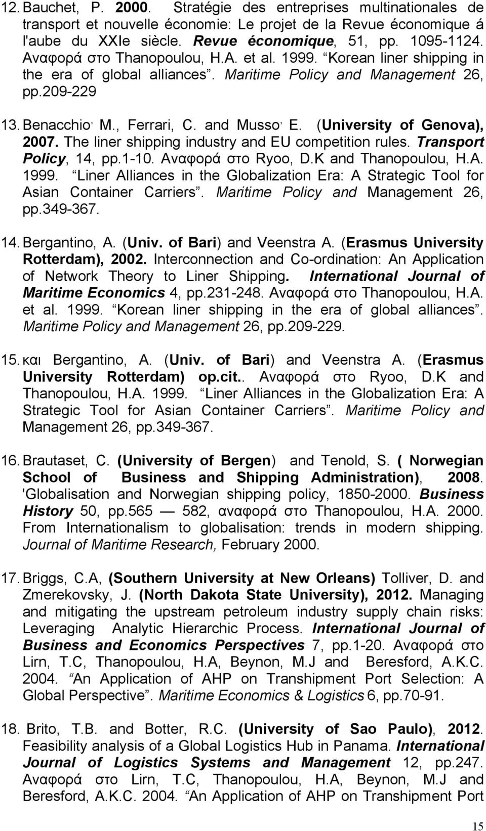 (University of Genova), 2007. The liner shipping industry and EU competition rules. Transport Policy, 14, pp.1-10. Αναφορά στο Ryoo, D.K and Thanopoulou, H.A. 1999.
