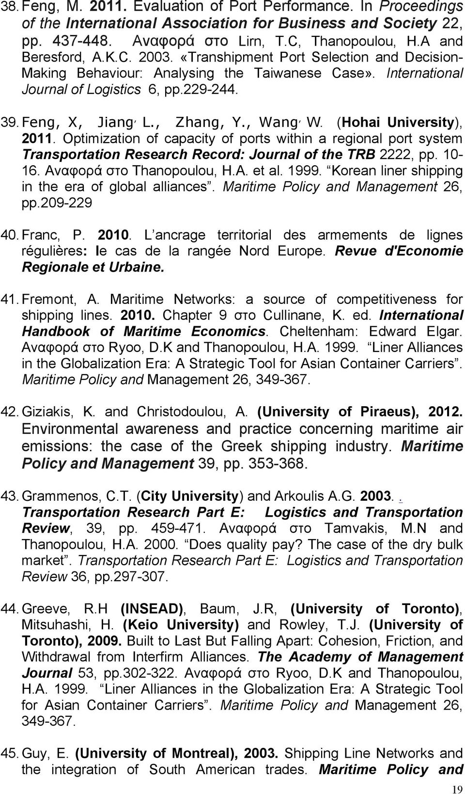 (Hohai University), 2011. Optimization of capacity of ports within a regional port system Transportation Research Record: Journal of the TRB 2222, pp. 10-16. Αναφορά στο Thanopoulou, H.A. et al. 1999.