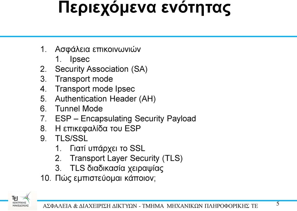 ESP Encapsulating Security Payload 8. Η επικεφαλίδα του ESP 9. TLS/SSL 1.