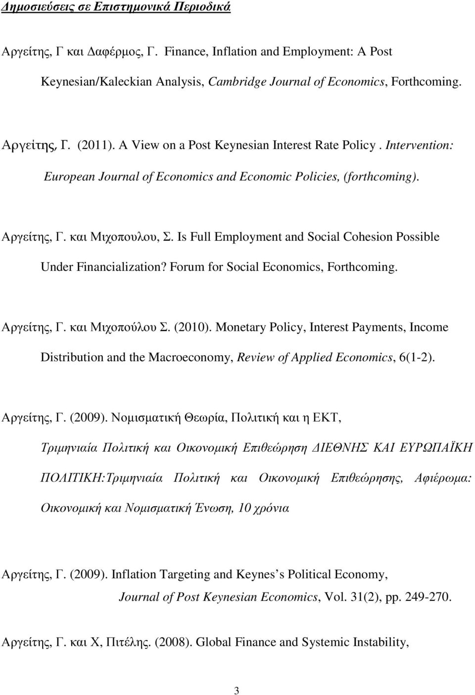 Is Full Employment and Social Cohesion Possible Under Financialization? Forum for Social Economics, Forthcoming. Αργείτης, Γ. και Μιχοπούλου Σ. (2010).