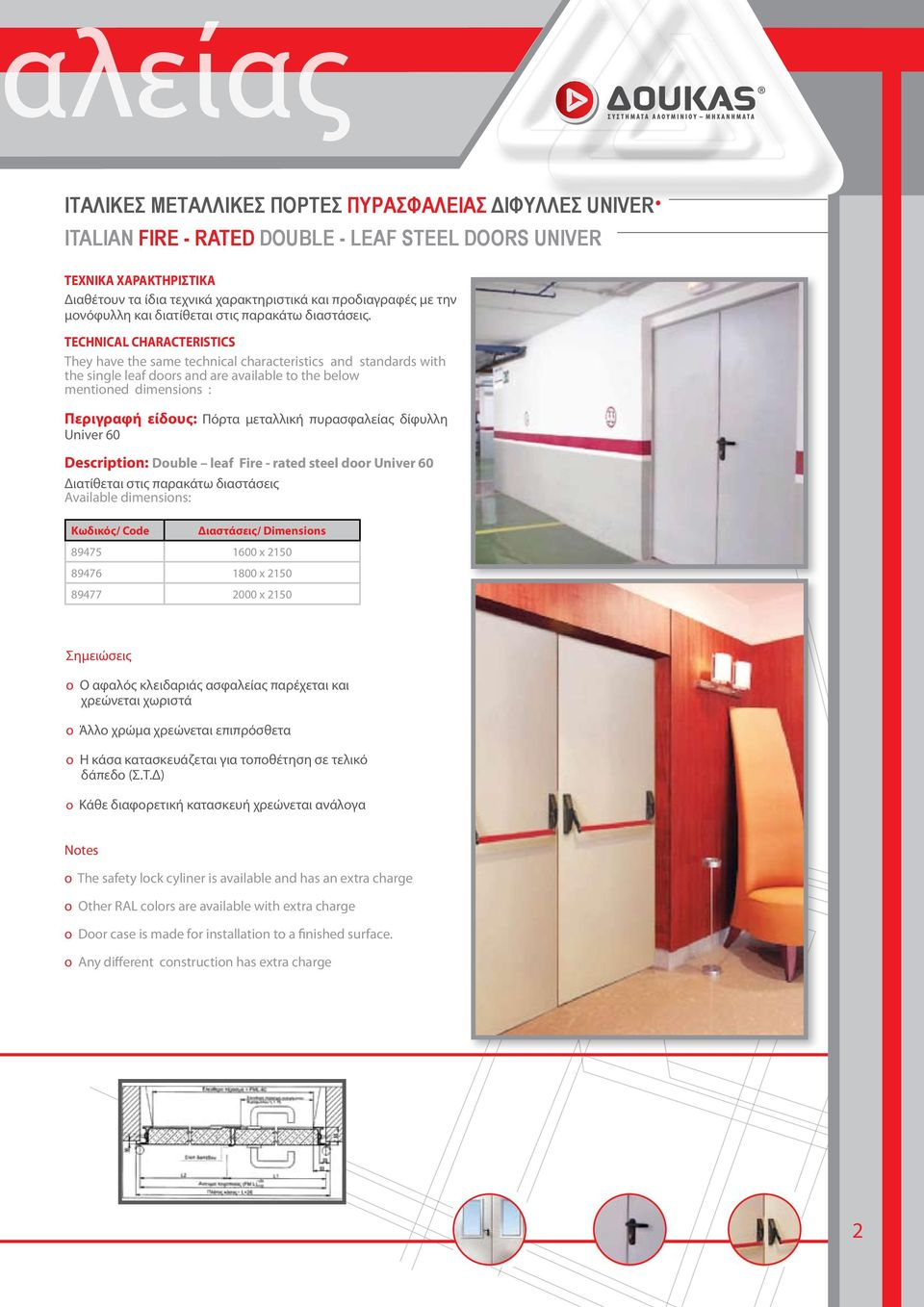 TECHNICAL CHARACTERISTICS They have the same technical characteristics and standards with the single leaf doors and are available to the below mentioned dimensions : Περιγραφή είδους: Πόρτα μεταλλική