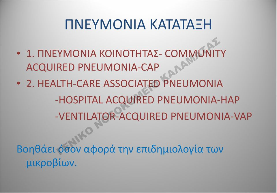 HEALTH CARE ASSOCIATED PNEUMONIA HOSPITAL ACQUIRED