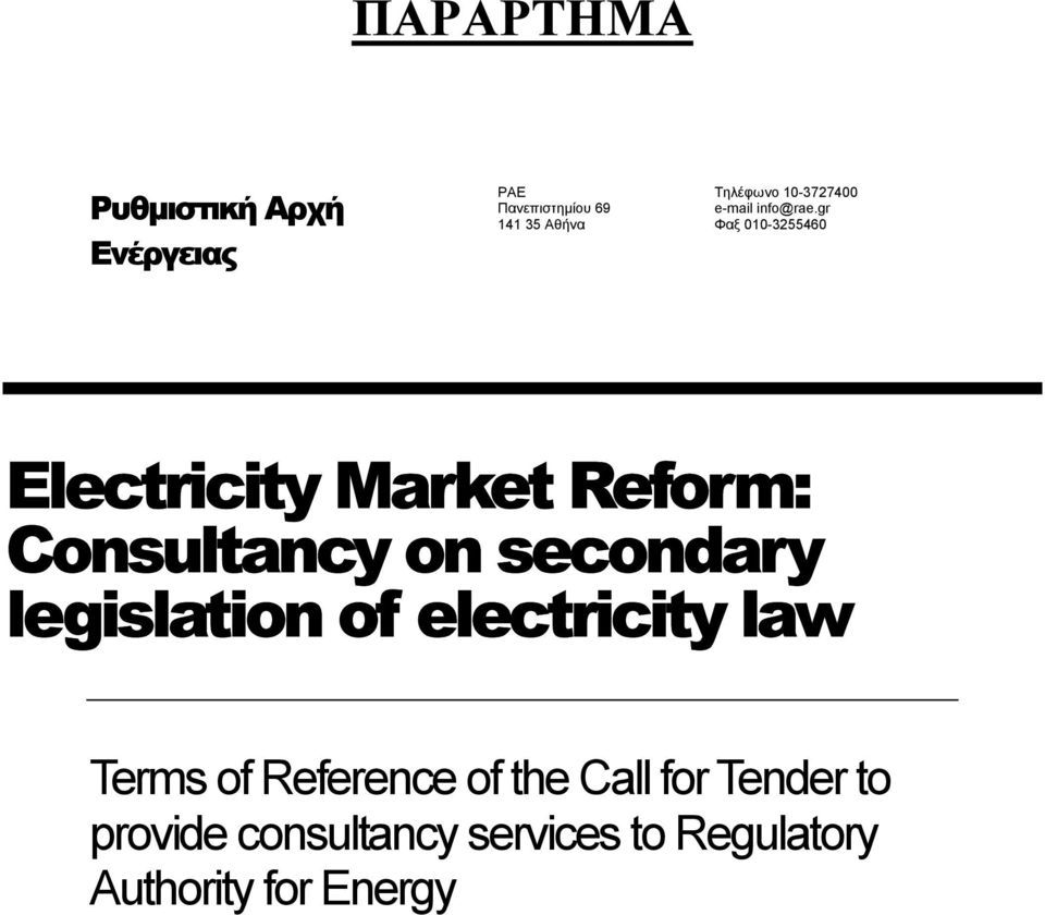gr 141 35 Αθήνα Φαξ 010-3255460 Electricity Market Reform: Consultancy on