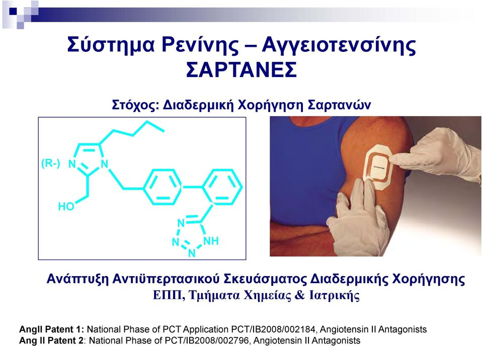 Ιατρικής AngII Patent 1: ational Phase of PCT Application PCT/IB2008/002184,