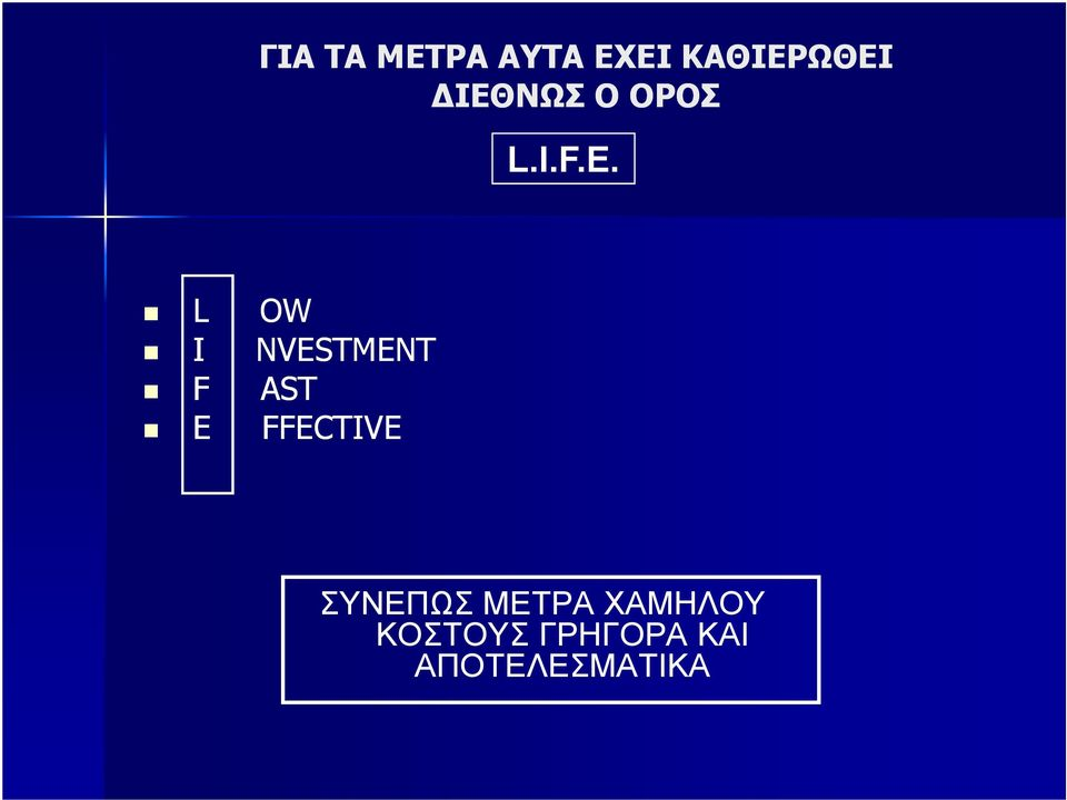 L I F E OW NVESTMENT AST FFECTIVE