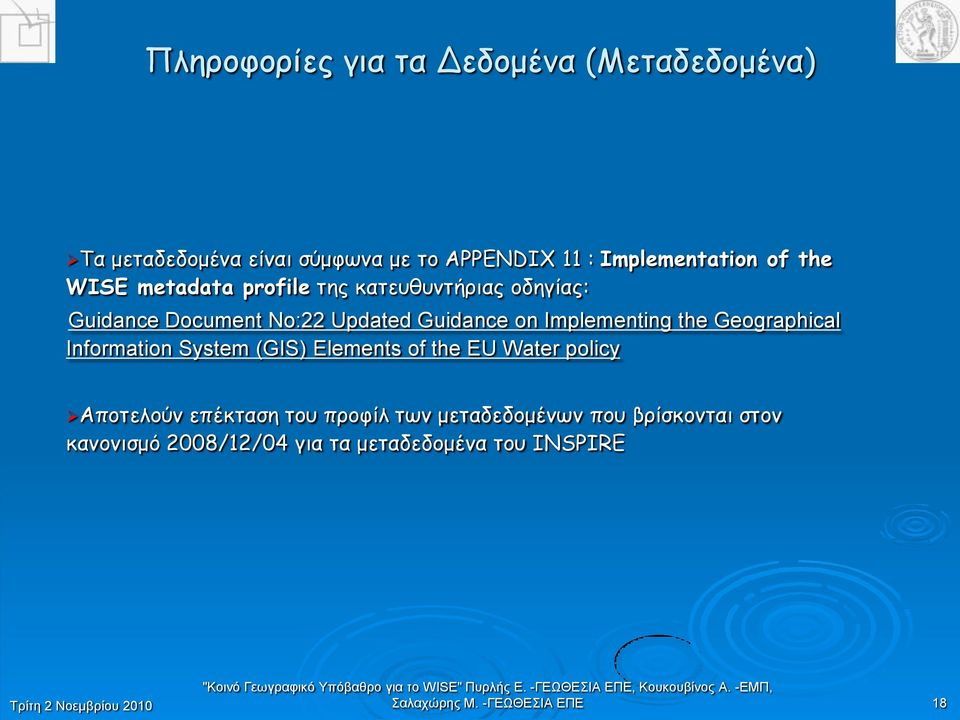 the Geographical Information System (GIS) Elements of the EU Water policy Απμηειμύκ επέθηαζε ημο πνμθίι ηςκ
