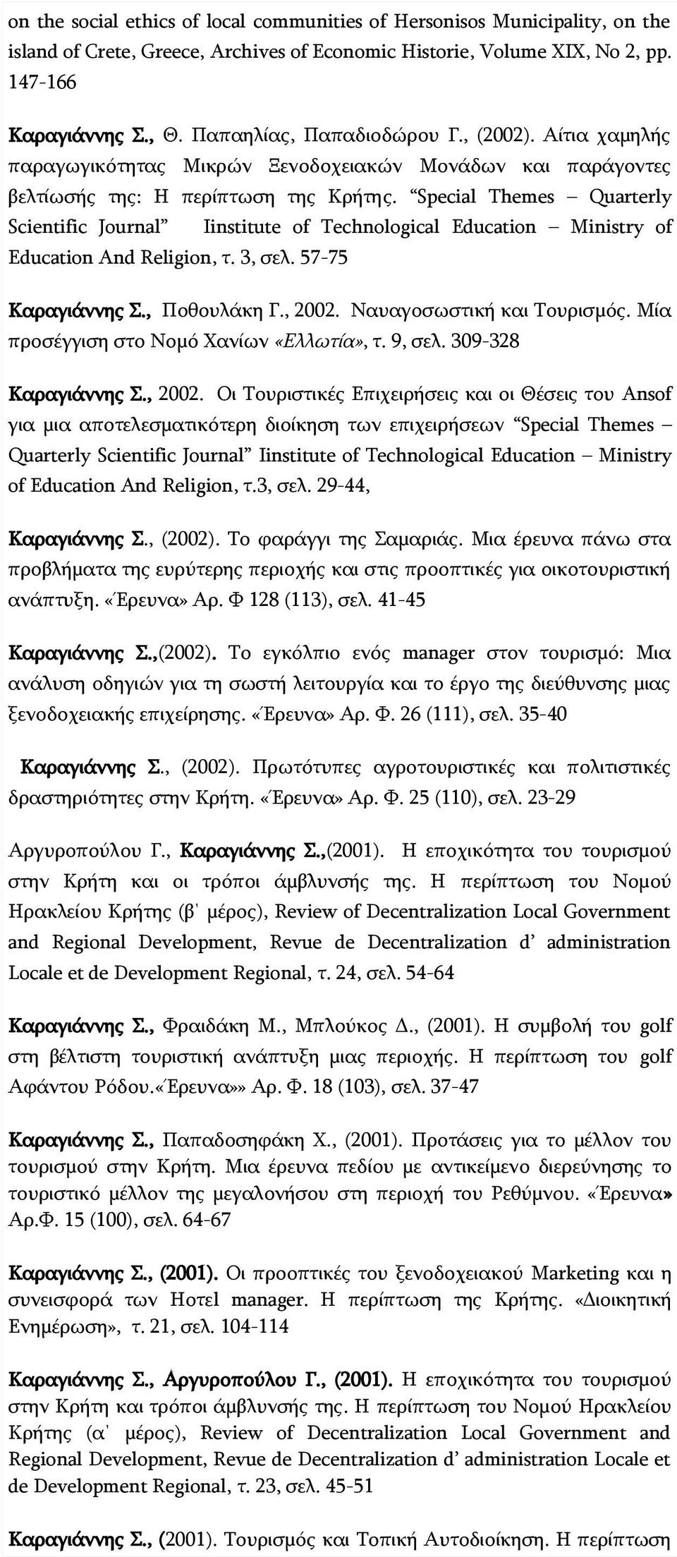 Special Themes Quarterly Scientific Journal Education And Religion, τ. 3, σελ. 57-75 Ιinstitute of Technological Education Ministry of Καραγιάννης Σ., Ποθουλάκη Γ., 2002. Ναυαγοσωστική και Τουρισμός.