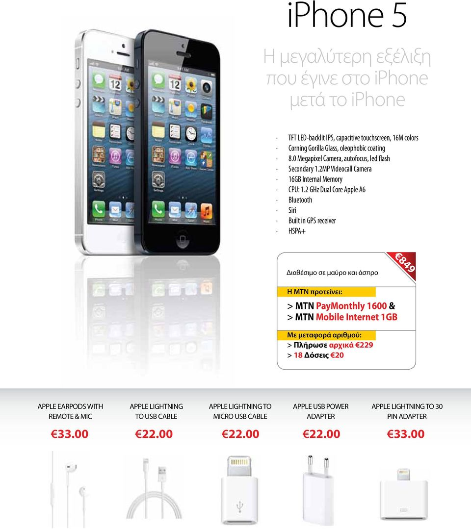 2 GHz Dual Core Apple A6 Bluetooth Siri Built in GPS receiver HSPA+ Διαθέσιμο σε μαύρο και άσπρο 849 > MTN PayMonthly 1600 & > MTN Mobile Internet 1GB >