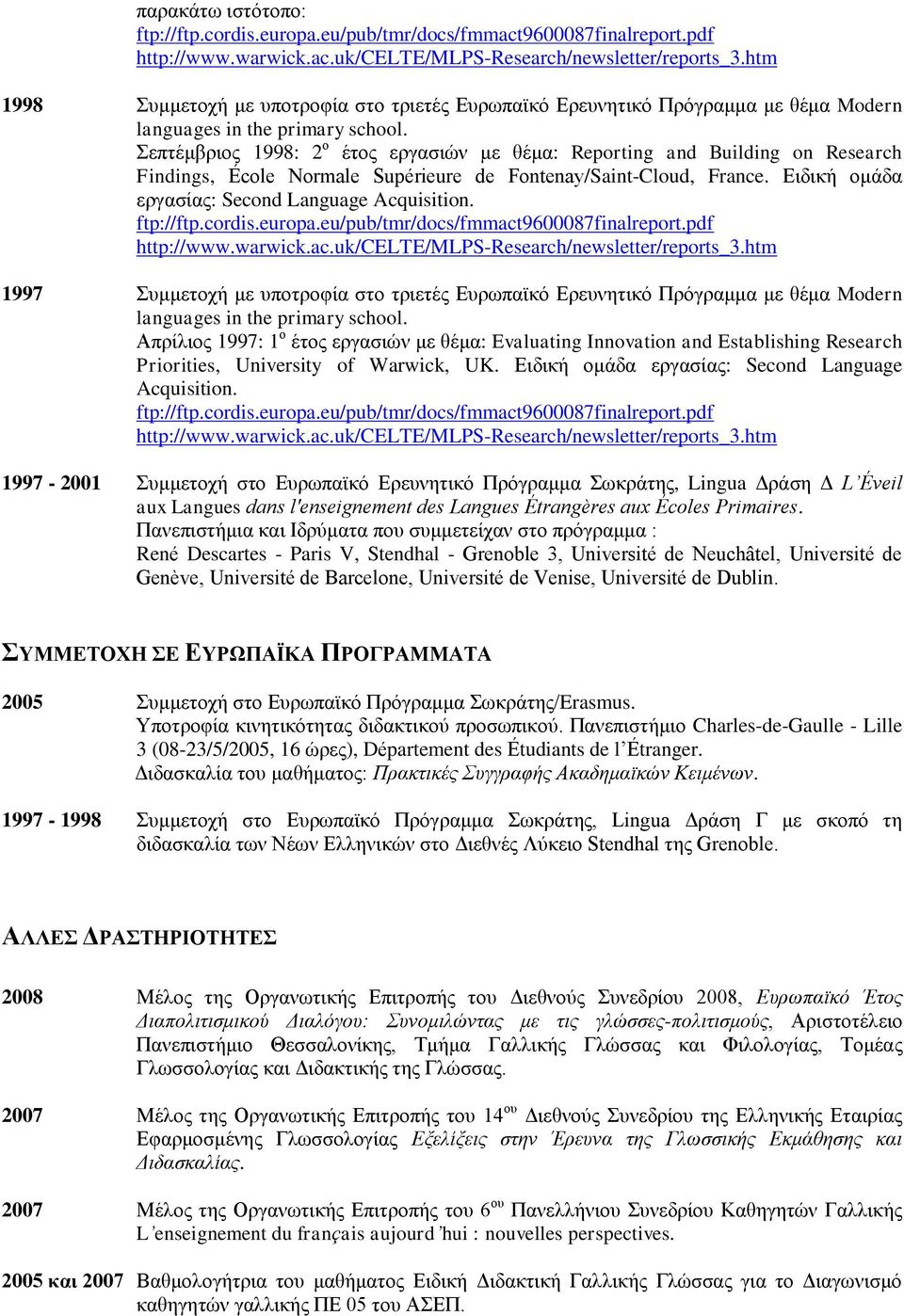 Σεπτέμβριος 1998: 2 ο έτος εργασιών με θέμα: Reporting and Building on Research Findings, École Normale Supérieure de Fontenay/Saint-Cloud, France. Ειδική ομάδα εργασίας: Second Language Acquisition.
