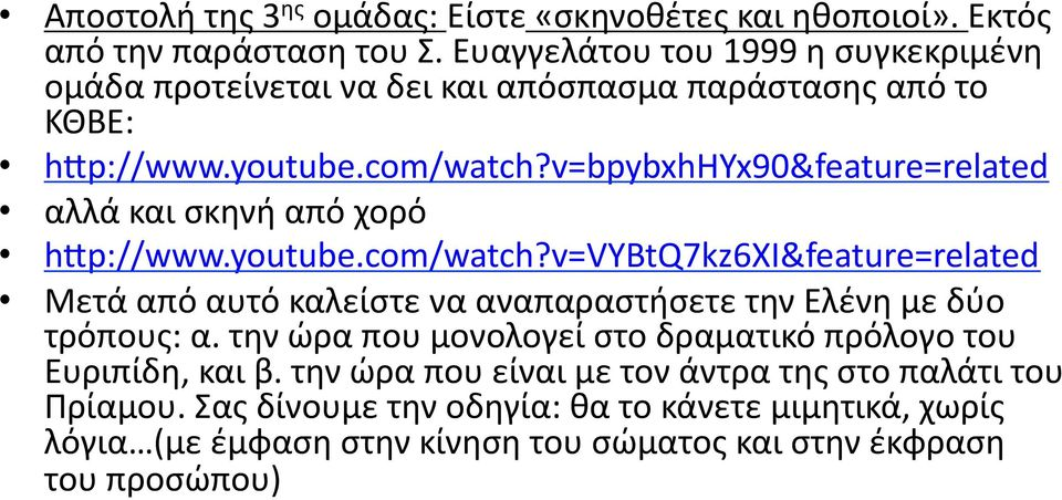 v=bpybxhhyx90&feature=related αλλά και σκηνή από χορό h{p://www.youtube.com/watch?