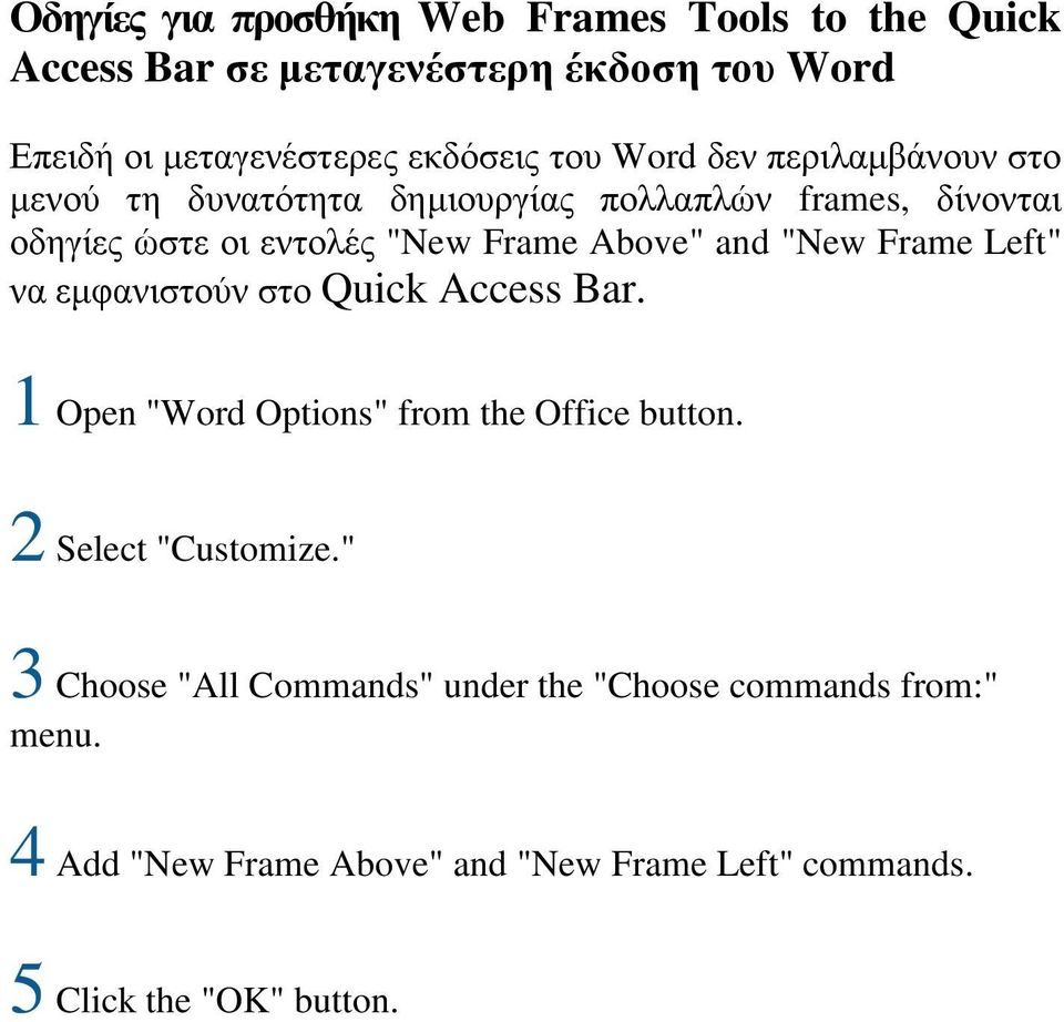 """New Frame Left"" να εμφανιστούν στο Quick Access Bar. 1 Open ""Word Options"" from the Office button. 2 Select ""Customize."