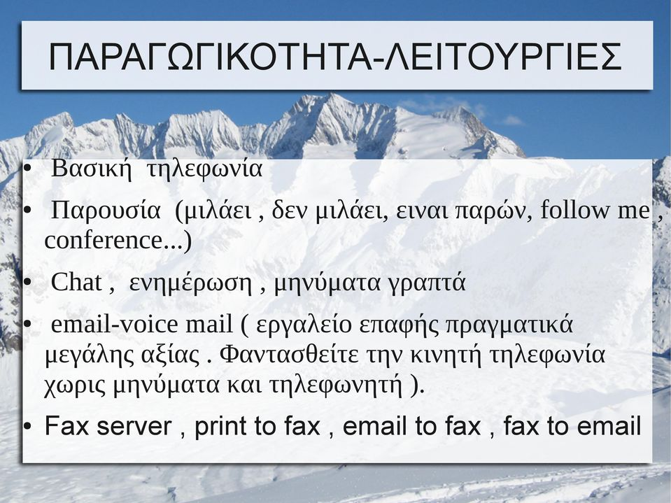 ..) Chat, ενημέρωση, μηνύματα γραπτά email-voice mail ( εργαλείο επαφής