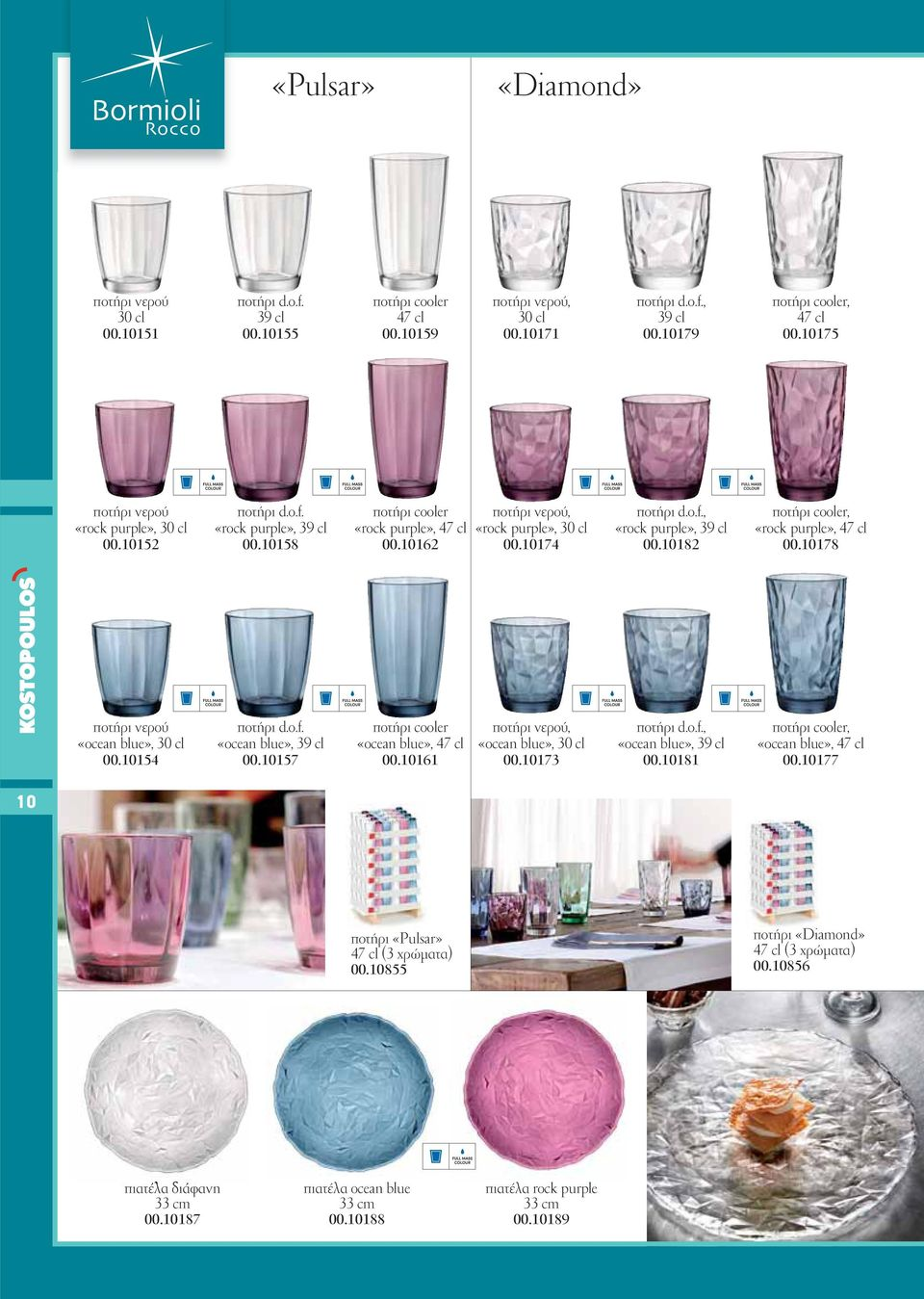 10182 ποτήρι cooler, «rock purple», 47 cl 00.10178 ποτήρι νερού «ocean blue», 30 cl 00.10154 ποτήρι d.o.f. «ocean blue», 39 cl 00.10157 ποτήρι cooler «ocean blue», 47 cl 00.