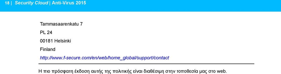 com/en/web/home_global/support/contact Η πιο πρόσφατη