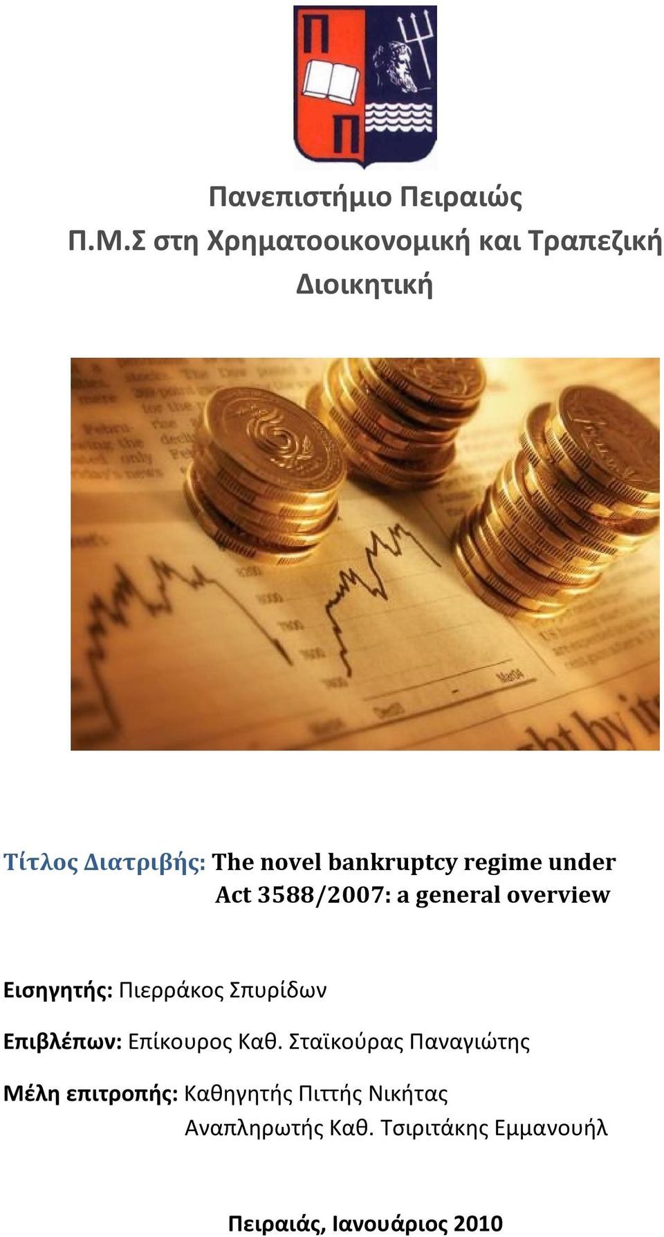bankruptcy regime under Act 3588/2007: a general overview Εισηγητής: Πιερράκος