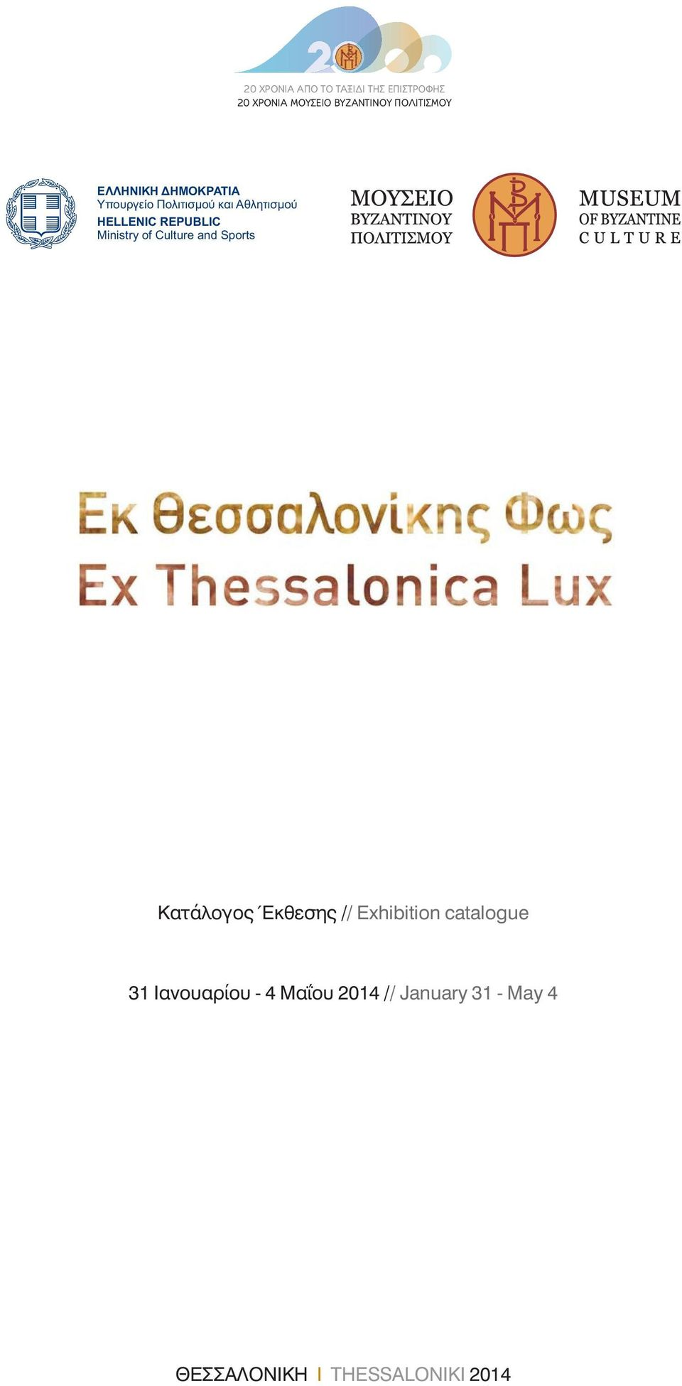 REPUBLIC Ministry of Culture and Sports Κατάλογος Έκθεσης // Exhibition