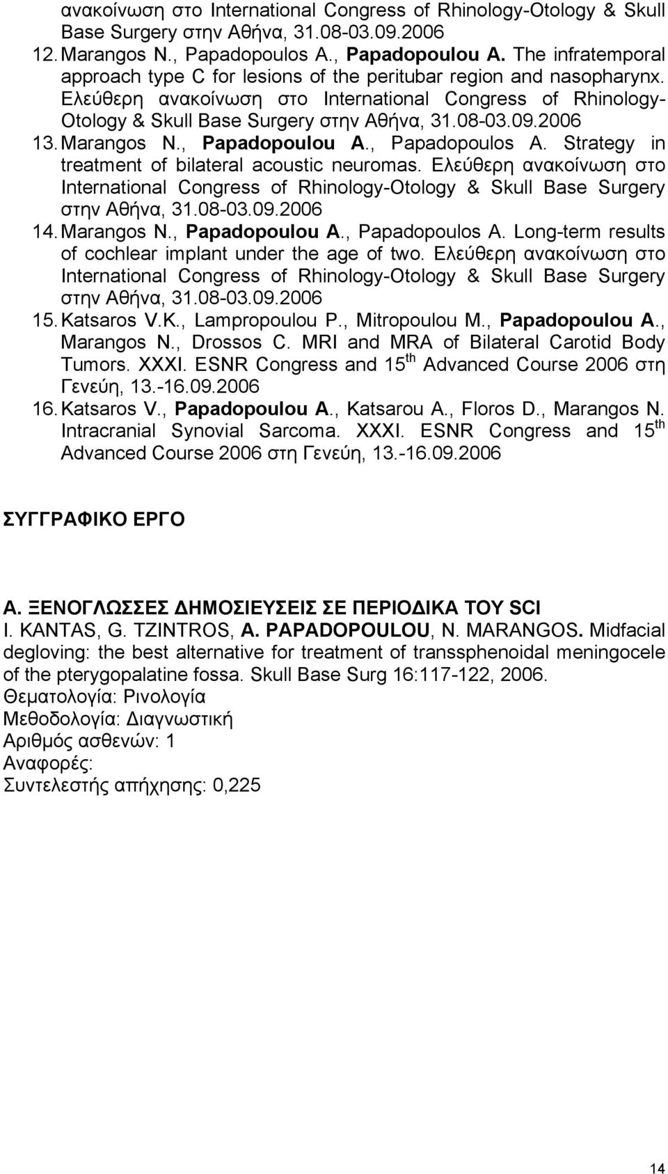 09.2006 13. Marangos N., Papadopoulou A., Papadopoulos A. Strategy in treatment of bilateral acoustic neuromas.