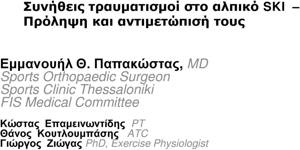 Παπακώστας, MD Sports Orthopaedic Surgeon Sports Clinic