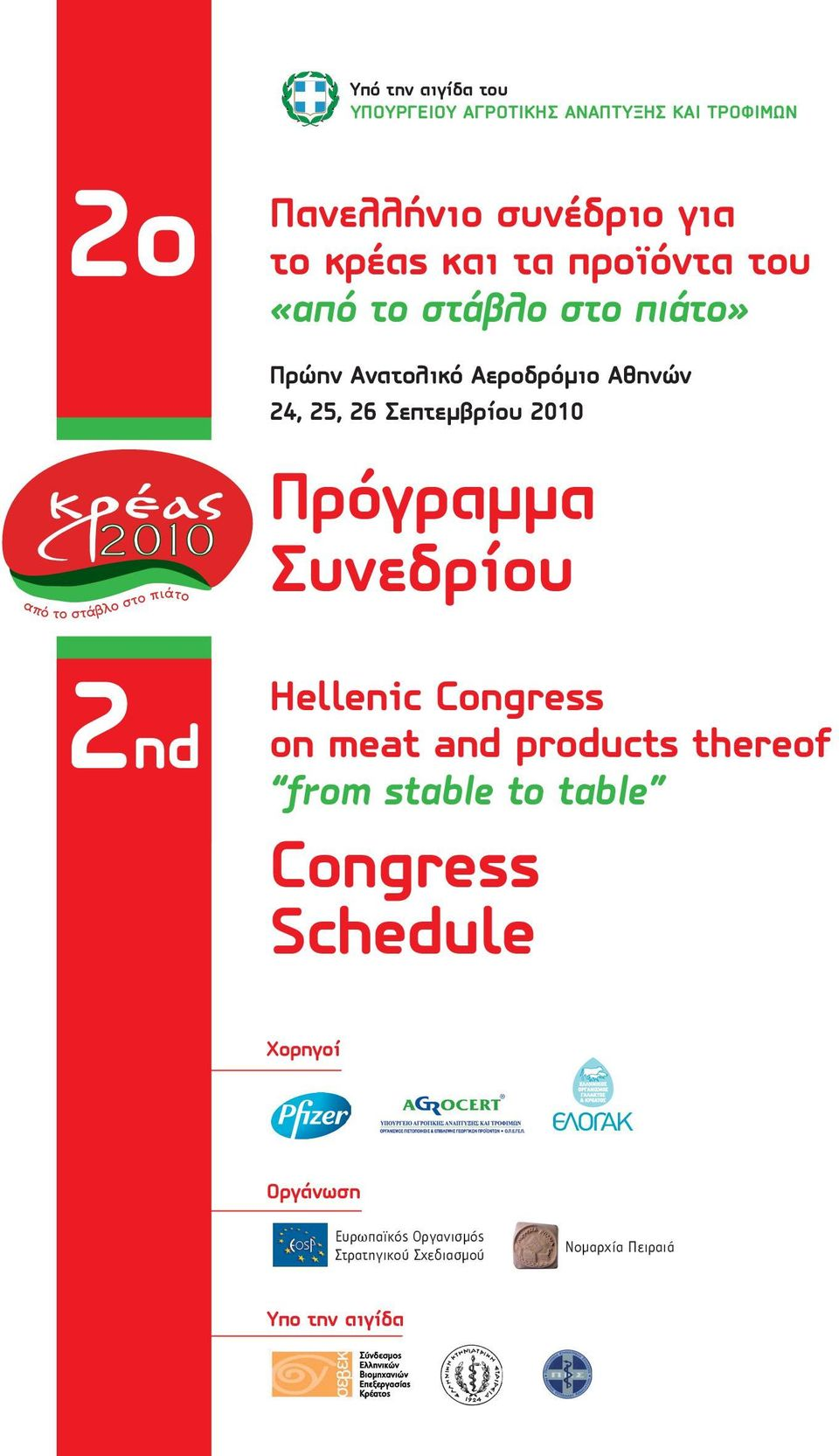 00 Πρόγραμμα Συνεδρίου nd Hellenic Congress on meat and products thereof from stable to table