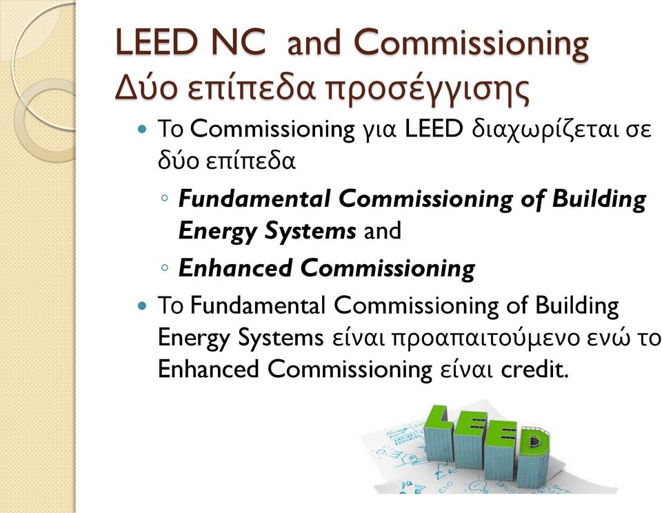 Systems and Enhanced Commissioning Το Fundamental Commissioning of Building