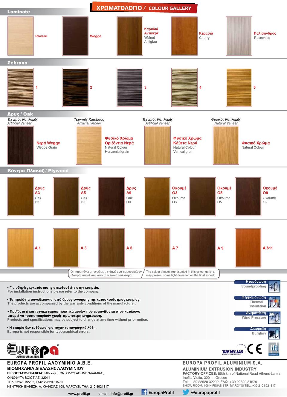 Vertical grain Φυσικό Χρώμα Natural Colour Κόντρα Πλακάζ / Plywood Δρυς Δ3 Oak D3 Δρυς Δ5 Oak D5 Δρυς Δ9 Oak D9 Οκουμέ Ο3 Okoume O3 Οκουμέ Ο5 Okoume O5 Οκουμέ Ο9 Okoume O9 A 1 A 3 A 5 A 7 A 9 A 811